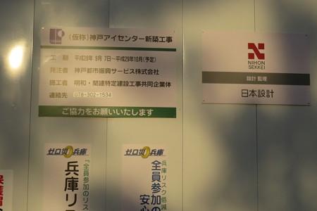 神戸アイセンター新築_01