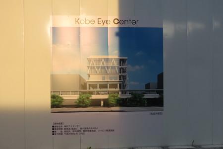 神戸アイセンター新築_02
