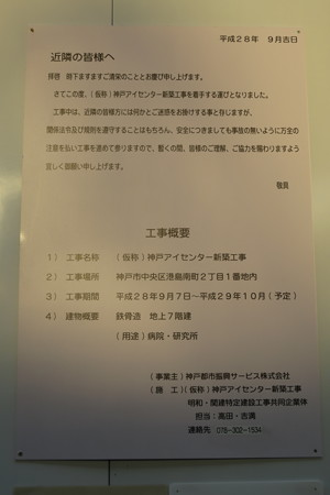 神戸アイセンター新築_04