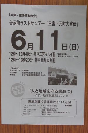兵庫県知事選 告示前ラストサンデー