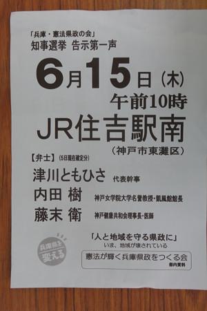 兵庫県知事選 第一声