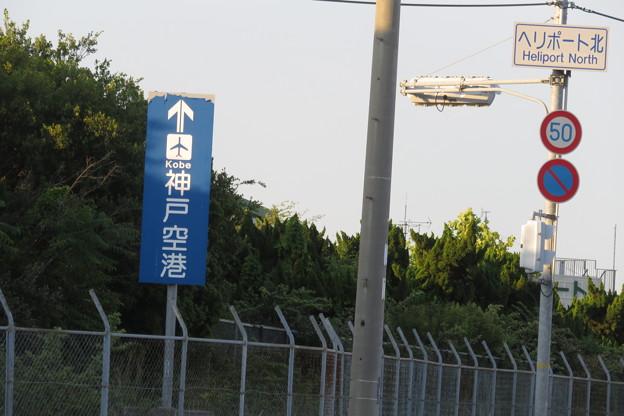 神戸空港へ 道路標識_02