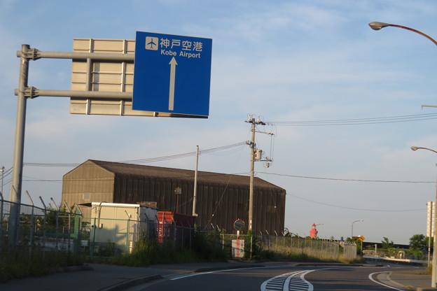 神戸空港へ 道路標識_03
