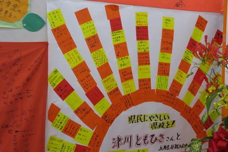県知事選挙 激_02