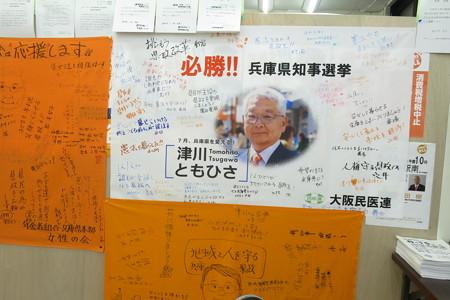 県知事選挙 激_04