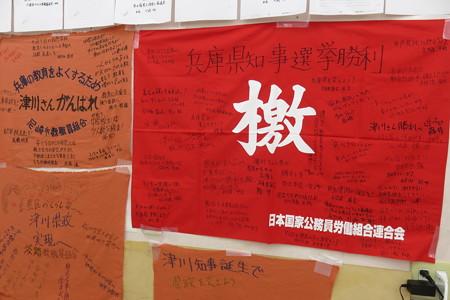 県知事選挙 激_05