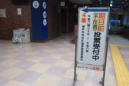 期日前投票所_02
