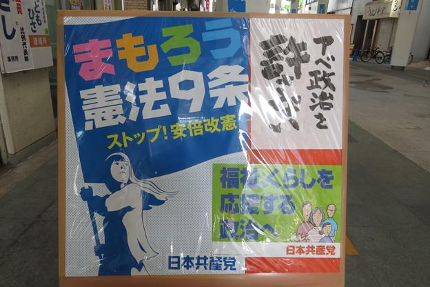 まもろう憲法9条ポスター