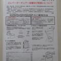 エレベーターチェア_02
