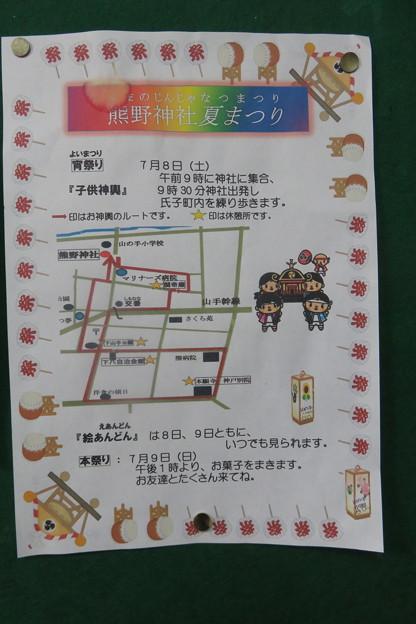 熊野神社 夏まつり案内_01