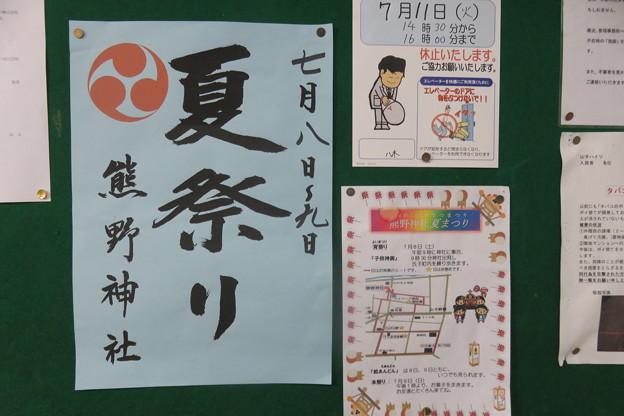 熊野神社 夏まつり案内_02