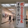 兵庫県 平和美術展入口