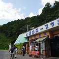 八幡山ロープウェイ 山麓駅