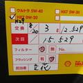 オイル交換 シート_01