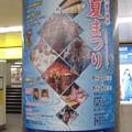 湊川神社 夏まつり