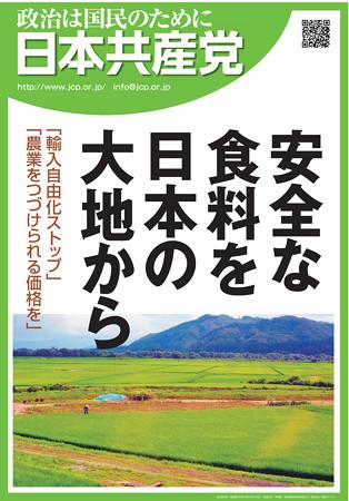 安全な食料を日本の大地から