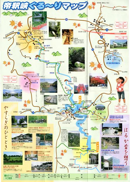 帝釈峡地図