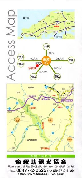 帝釈峡地図 アクセス