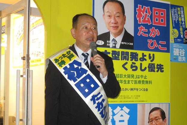 松田たかひこ予定候補訴え_01