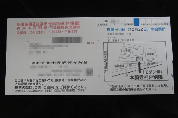 総選挙 投票案内_1