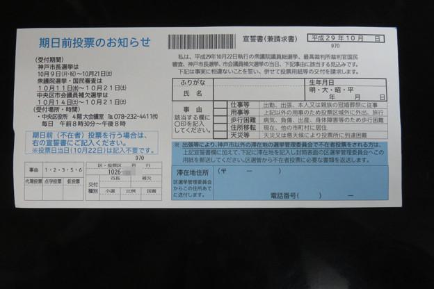 総選挙 投票案内_2