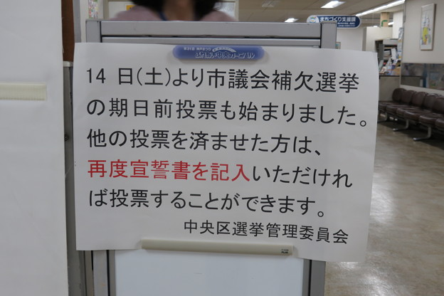 期日前投票_08