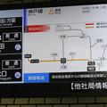 阪急電車の遅れ