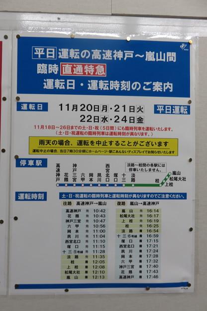 嵐山 秋の直通電車 平日