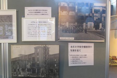 戦争展 戦争時の国民学校