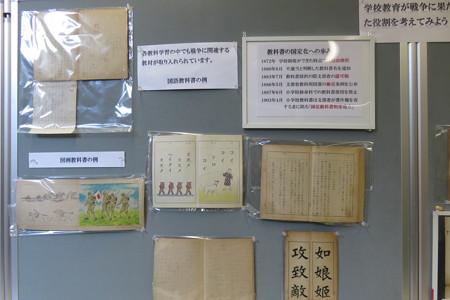 戦争展 戦争中の教科書_02