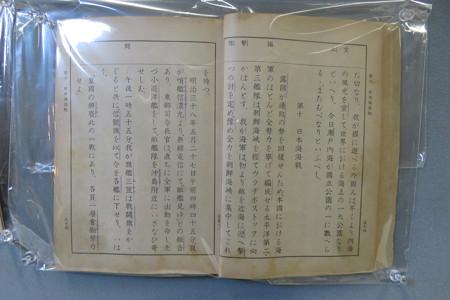 戦争展 戦争中の教科書_03
