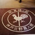 風見鶏の館 入口