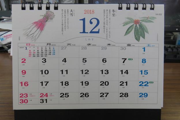 二十四節気カレンダー_05