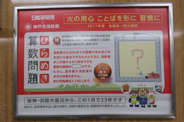 日能研問題 阪神淡路大震災_01