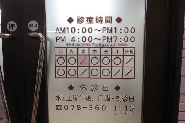 多田皮膚科 受付時間_01