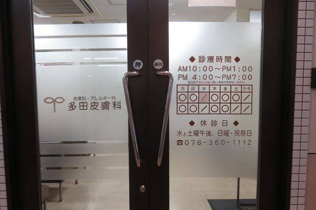 多田皮膚科 受付時間_02