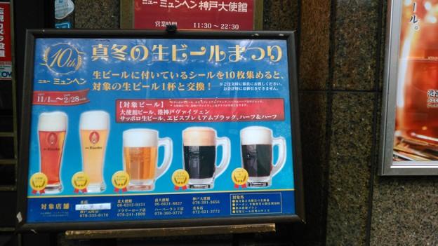 真冬の生ビールまつり_02