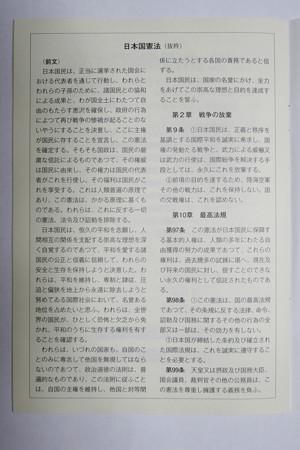 憲法問題Q&A 日本国憲法