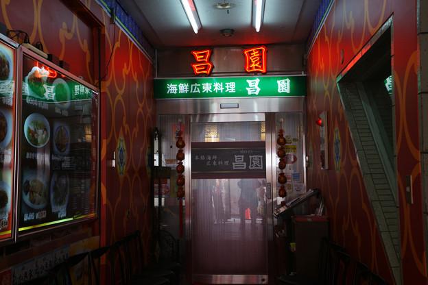 中華料理 昌園
