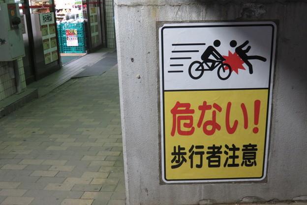 歩行者に注意_01