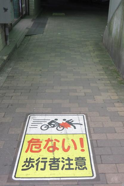 歩行者に注意_02