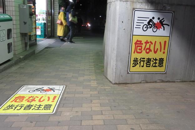 歩行者に注意_03