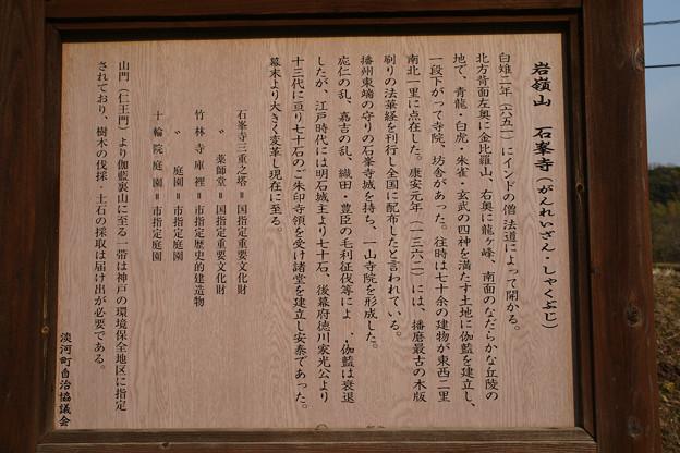 石峯寺 縁起