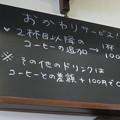 写真: 2杯目は100円で