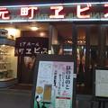写真: 元町ヱビス 春ほのぼの_02