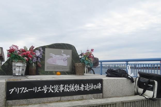 プリアムーリエ号火災事故追悼の_02