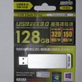 USBメモリ 128GB