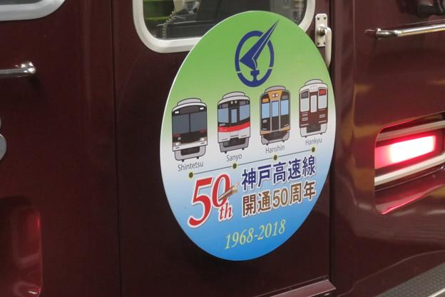 写真: 神戸高速線開通50周年_01