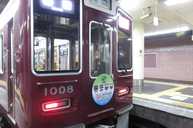 神戸高速線開通50周年_02