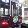 写真: 神戸高速線開通50周年_02